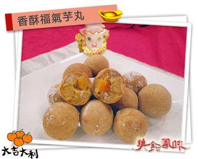 香酥福氣芋丸