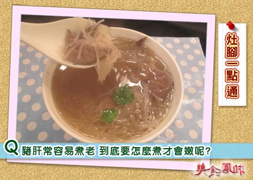 清煮豬肝湯