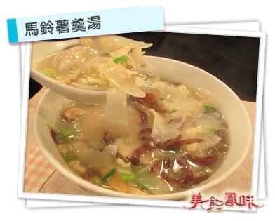 馬鈴薯羹湯