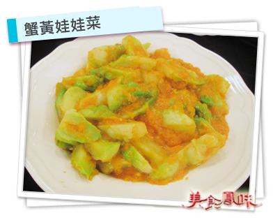 蟹黃娃娃菜