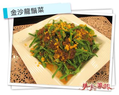 金沙龍鬚菜