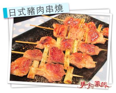 日式豬肉串燒
