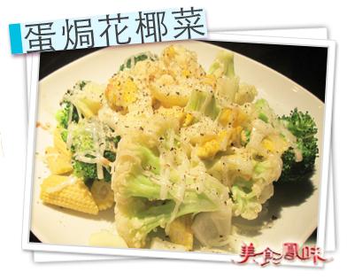 蛋焗花椰菜