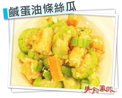 鹹蛋油條絲瓜