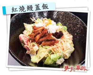紅燒鰻蓋飯