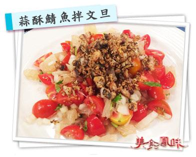 蒜酥鯖魚拌文旦