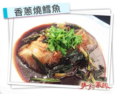 香蔥燒鱈魚