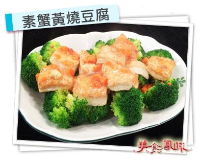 素蟹黃燒豆腐