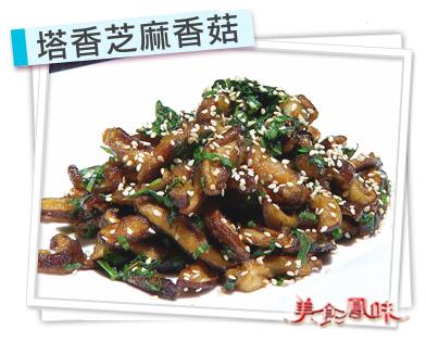 塔香芝麻香菇