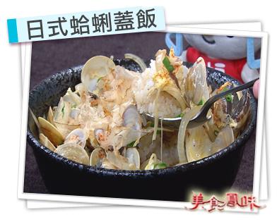 日式蛤蜊蓋飯
