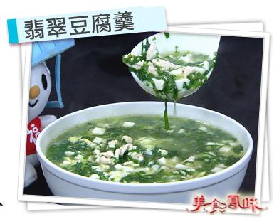 翡翠豆腐羹