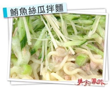 鮪魚絲瓜拌麵