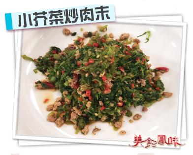 小芥菜炒肉末