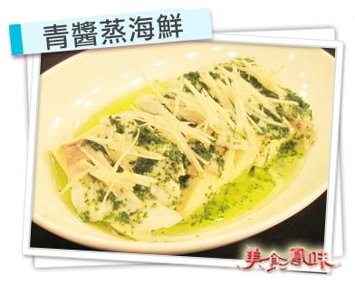 青醬蒸海鮮