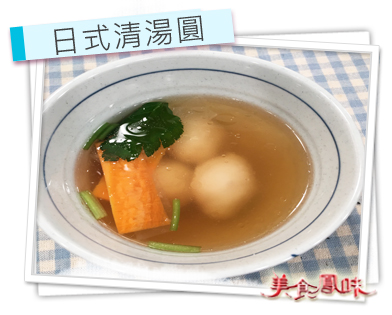 日式清湯圓