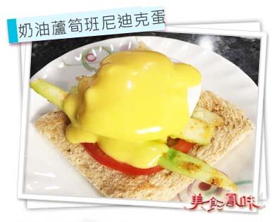 奶油蘆筍班尼迪克蛋