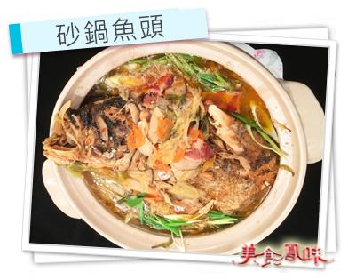 砂鍋魚頭-郭