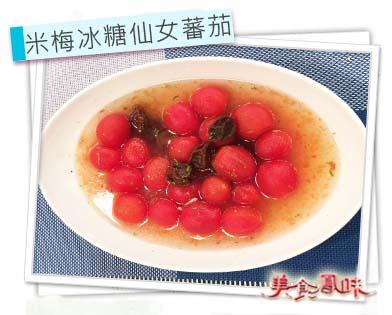 米梅冰糖仙女蕃茄