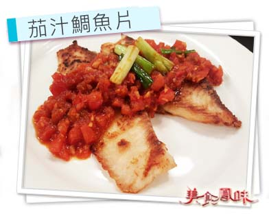 茄汁鯛魚片