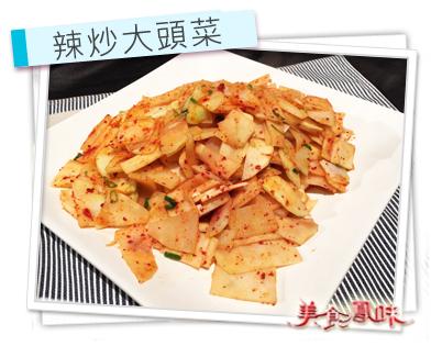 辣炒大頭菜
