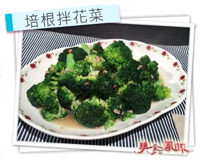 培根拌花菜