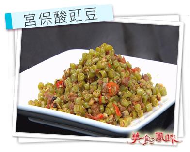 宮保酸豇豆