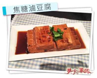 焦糖滷豆腐
