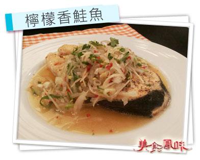 檸檬香鮭魚