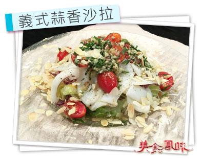 義式蒜香沙拉