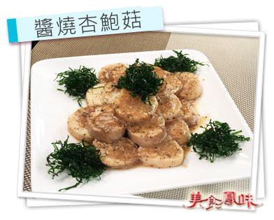 醬燒杏鮑菇(基)