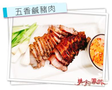 五香鹹豬肉