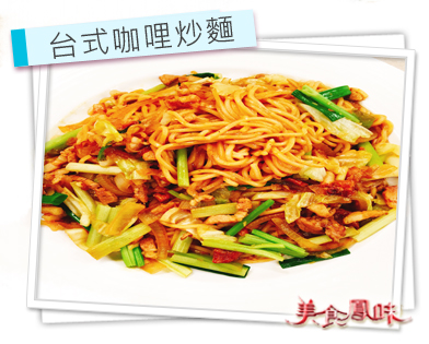 台式咖哩炒麵