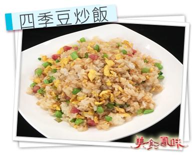 四季豆炒飯
