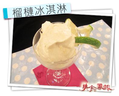榴槤冰淇淋