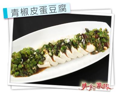 青椒皮蛋豆腐