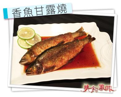 香魚甘露燒