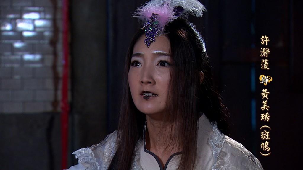 許瀞蔆飾斑鳩