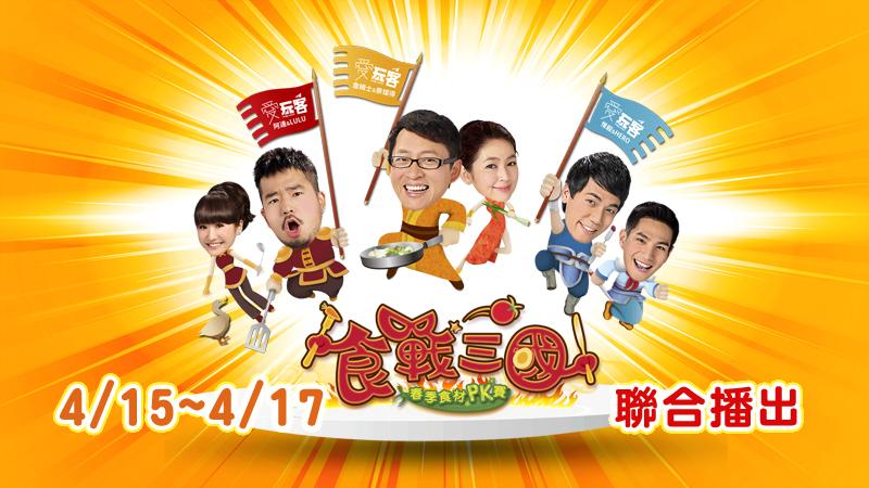 食戰三國final出檔Blog