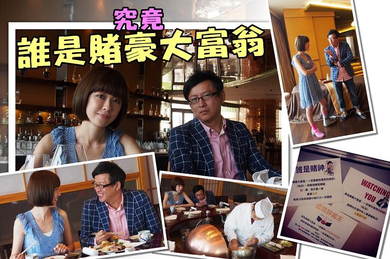 2014/09/30(二) 誰是賭豪大富翁?