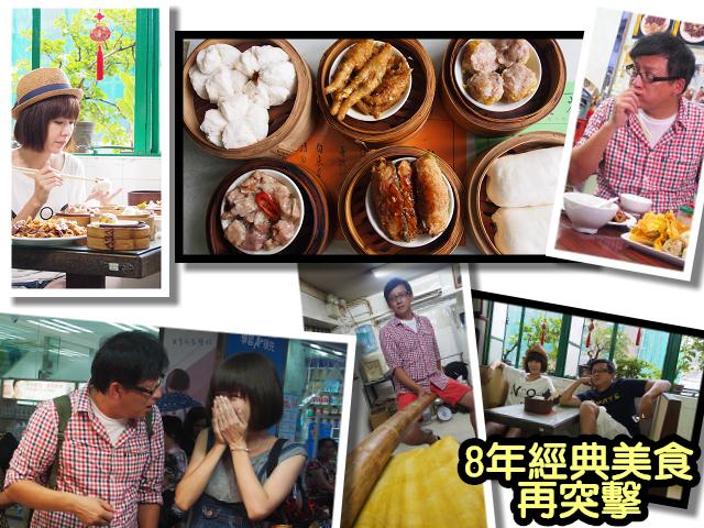 2014/10/07(二)8年經典美味再突擊!!