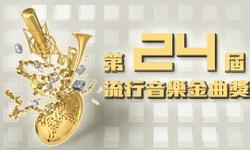 第24屆金曲獎官網