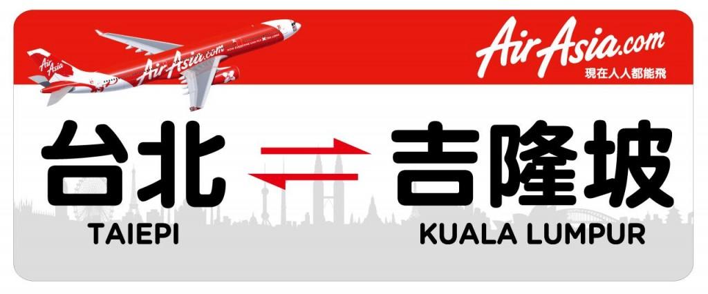 airasia機票(馬來西亞吉隆坡雙人來回機票)
