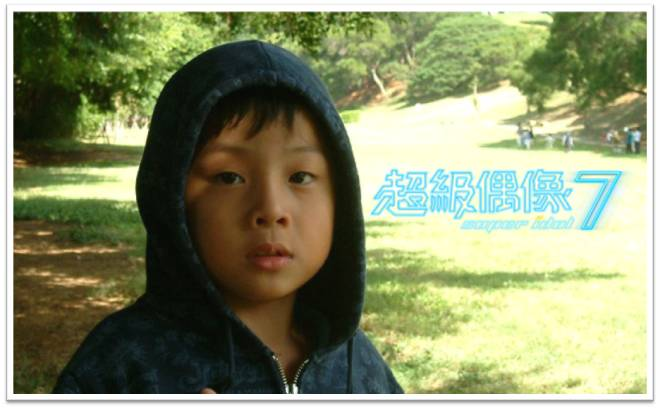 小時候的博安就充滿星味呢!!這張根本就是宣傳照了^_^