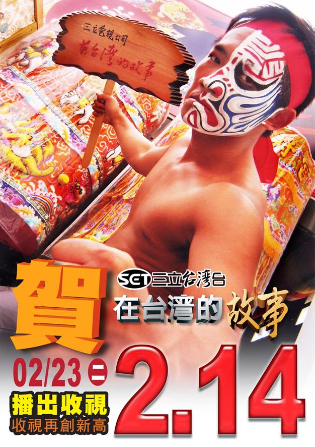 在台灣的故事收視S