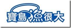 寶島魚很大logo