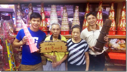 永珍香餅店