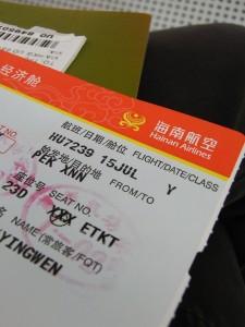 北京飛往西寧的機票