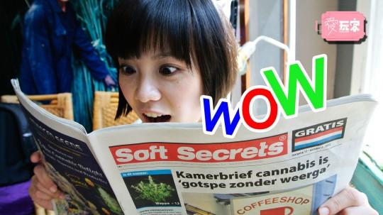 05大麻報紙